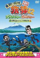 東野・岡村の旅猿12プライベートでごめんなさい…山梨県・淡水ダイビング&BBQの旅プレミアム完全版【予約】