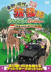 東野・岡村の旅猿16プライベートでごめんなさい…バリ島で象とふれあいの旅ワクワク編プレミアム完全【予約】