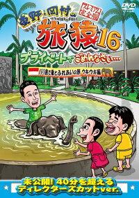 東野・岡村の旅猿16プライベートでごめんなさい…バリ島で象とふれあいの旅ウキウキ編プレミアム完全【予約】