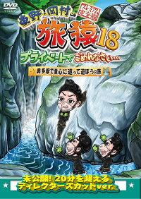 東野・岡村の旅猿18プライベートでごめんなさい…奥多摩で童心に返って遊ぼうの旅プレミアム完全版【予約】