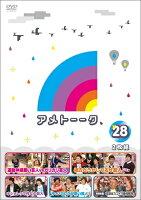 アメトーーク!DVD28【予約商品】