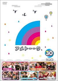 アメトーーク!DVD30【予約商品】