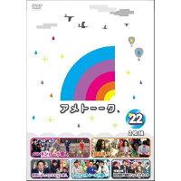 アメトーーク!DVD(22)