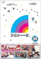 アメトーーク!DVD38≪特典付き≫【予約】