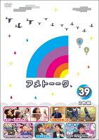 アメトーーク!DVD39≪特典付き≫【予約】