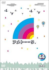 アメトーーク!DVD44≪特典付き≫【予約】