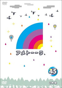 アメトーーク!DVD45≪特典付き≫【予約】