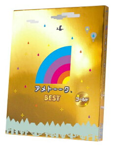 アメトーーク!BEST ゴールド [Blu-ray]