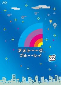 アメトーーク!ブルーレイ32≪特典付き≫【予約商品】