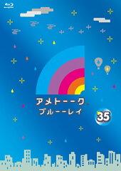 アメトーーク!ブルーーレイ35≪特典付き≫【予約商品】