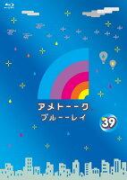 アメトーーク!ブルーーレイ39≪特典付き≫【予約】