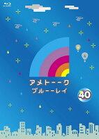 アメトーーク!ブルーレイ40≪特典付き≫【予約】