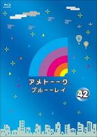アメトーーク!ブルーレイ42≪特典付き≫【予約】