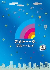 アメトーーク!ブルーーレイ43≪特典付き≫【予約】