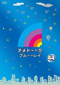 アメトーーク!ブルーーレイ44≪特典付き≫【予約】