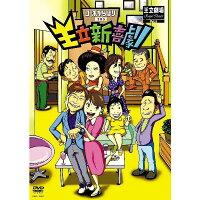 王立新喜劇「コーポからほり303」