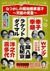 「なつかしの昭和爆笑漫才-天国の笑星(スター)-」DVD