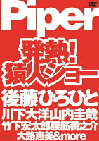 Piper「発熱!猿人ショー」DVD