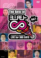「TheBestofヨシモト∞(無限大)Vol.1」DVD