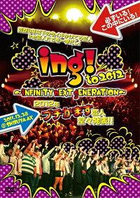 ing!to2012〜iNFINITYnEXTgENERATION〜<限定販売>