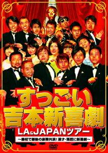 「すっごい吉本新喜劇 LA&JAPANツアー」-最初で最後の豪華共演!漫才・落語に新喜劇-DVD
