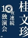 桂文珍 10夜連続独演会(10枚組DVDBOX)
