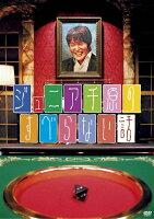 インパルス「おちゃらけソーセージ」DVD