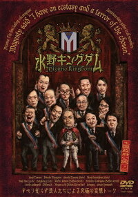 「水野キングダム」DVD