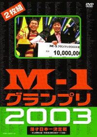 「M-1グランプリ2003完全版-M-1戦士の熱き魂-」DVD