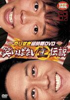 「やりすぎ超時間DVD笑いっぱなし生伝説2007」