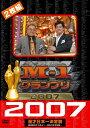 M-1グランプリ2007完全版 敗者復活から頂上(てっぺん)へ-波乱の完全記録-