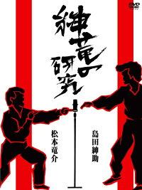 「紳竜の研究」DVD