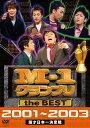 「M-1グランプリ the BEST 2001-2003」DVD