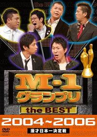 「M-1グランプリtheBEST2004-2006」DVD