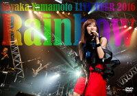 山本彩LIVETOUR2016〜Rainbow〜[DVD]【予約】