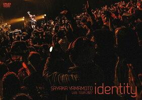 山本彩LIVETOUR2017〜identity〜[DVD]【予約】