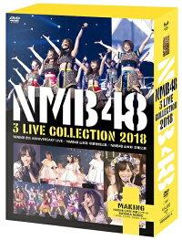 NMB483LIVECOLLECTION2018(仮)[DVD]≪特典付き≫【予約】