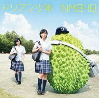 NMB48/ドリアン少年<通常盤>Type-A[CD+DVD]【予約商品】
