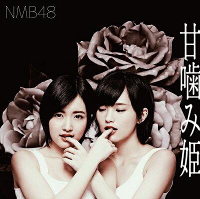 NMB48/甘噛み姫<通常盤>Type-A[CD+DVD]≪特典付き≫【予約商品】