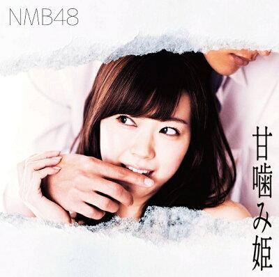 NMB48/甘噛み姫<通常盤>Type-C[CD+DVD]≪特典付き≫【予約商品】