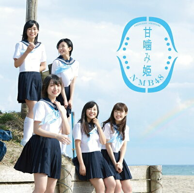 NMB48/甘噛み姫<通常盤>Type-D[CD+DVD]≪特典付き≫【予約商品】