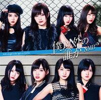 NMB48/タイトル未定<通常盤>Type-A[CD+DVD]≪特典付き≫【予約】