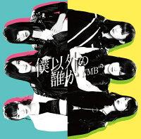 NMB48/タイトル未定<通常盤>Type-B[CD+DVD]≪特典付き≫【予約】