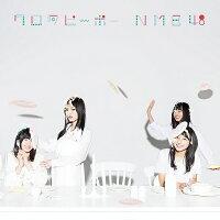 NMB48/17thシングル「タイトル未定」<通常盤>Type-B[CD+DVD]≪特典付き≫【予約】