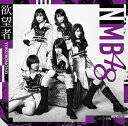 NMB48/欲望者<通常盤>Type-B[CD+DVD]≪特...