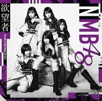 NMB48/18thシングル「タイトル未定」通常盤<Type-B>[CD+DVD]≪特典付き≫【予約】