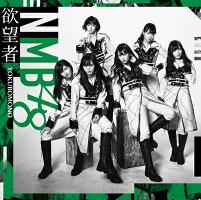 NMB48/18thシングル「タイトル未定」通常盤<Type-C>[CD+DVD]≪特典付き≫【予約】