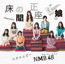 NMB48/床の間正座娘<通常盤Type-A>(CD+DVD)