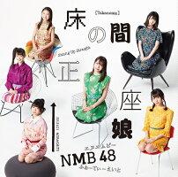 NMB48/20thシングル「タイトル未定」<通常盤Type-B>(CD+DVD)【予約】
