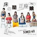 NMB48/床の間正座娘<通常盤Type-C>(CD+DVD)